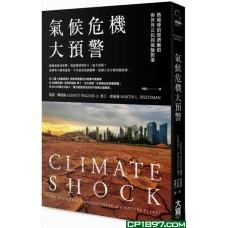 氣候危機大預警——熱地球的經濟麻煩與世界公民的風險對策