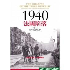 1940法國陷落(卷二)——和平主義的幻夢