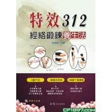 特效312經絡鍛鍊養生法(附VCD)