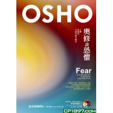 奧修談恐懼——了解並接受生命中的不確定(附贈奧修演講DVD)