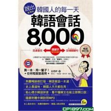 說出韓國人的每一天——韓語會話8,000(暢銷修訂版)(附1MP3+防水書套)