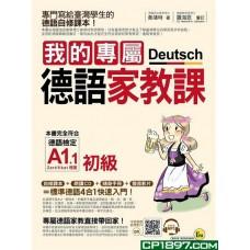 我的專屬德語家教課(初級)(附1MP3+別冊)