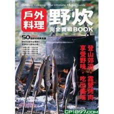 野炊——戶外料理完全實戰Book