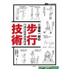 三浦雄一郎の步行技術——從街道到山路的「步行訓練&裝備術