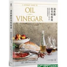 油與醋的美味指南——發現並探索世上最美好、最特別的調味料(精)