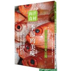 季節的美味——海洋食材完全料理BOOK