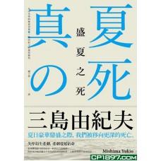 盛夏之死——失序美學的極致書寫,三島由紀夫自選短篇集