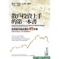 散戶投資上手的第一本書——投資股市最該懂的45件事,教你買對賣對,抓住賺錢機會!(二版)