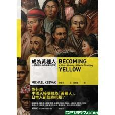 成為黃種人——一部東亞人由白變黃的歷史