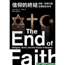 信仰的終結——宗教、恐怖行動及理性的未來