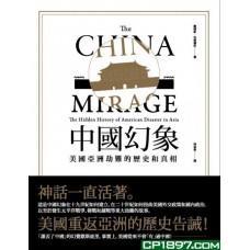 中國幻像――美國亞洲劫難的歷史和真相