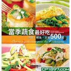當季蔬食最好吃——沙拉·輕食·主餐500道