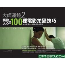 大師運鏡2!觸動人心的100種電影拍攝技巧——拍出高張力X創意感的好電影