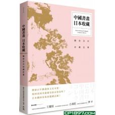 中國書畫·日本收藏