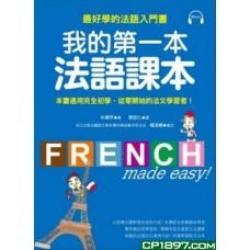 我的第一本法語課本——最好學的法語入門書(附MP3)