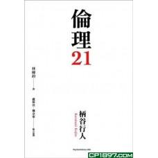 倫理21(精)