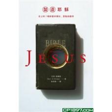 製造耶穌——史上NO.1暢銷書的傳抄、更動與錯用(精)