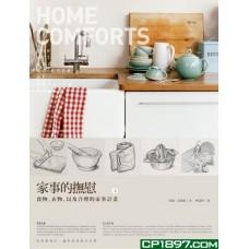 家事的撫慰——食物、衣物,以及合理的家事計畫