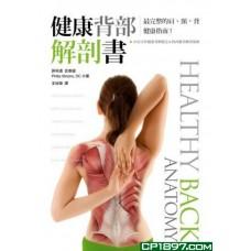 健康背部解剖書――最完整的肩、頸、背健康指南