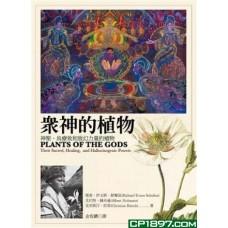 眾神的植物——神聖、具療效和致幻力量的植物
