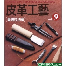 皮革工藝(9)——基礎技法篇