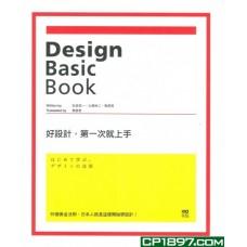 好設計,第一次就上手——85個黃金法則,日本人就是這樣開始學設計!