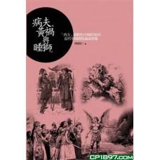 病夫、黃禍與睡獅——「西方」視野的中國形像與近代中國國族論述想像