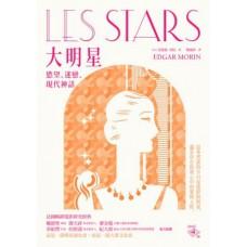 大明星——慾望、迷戀與現代神話