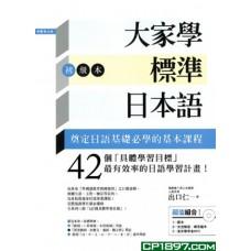 大家學標準日本語(初級本)(超值組合——課本+文法解說·練習題本+東京標準音MP3)