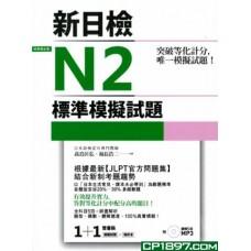 突破等化計分!新日檢N2標準模擬試題(雙書裝:全科目5回+解析本+聽解MP3)