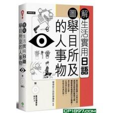 圖解生活實用日語——舉目所及的人事物(附1MP3)