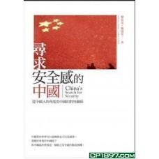 尋求安全感的中國——從中國人的角度看中國的對外關係