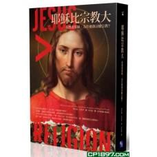 耶穌比宗教大——我熱愛耶穌,為什麼卻討厭宗教?