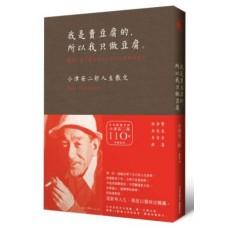我是賣豆腐的,所以我只做豆腐。——小津安二郎人生散文