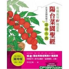 陽台菜園聖經——有機栽培81種蔬果 在家當個快樂の盆栽小農!