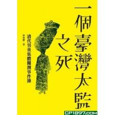 一個台灣太監之死——清代男童集體閹割事件簿