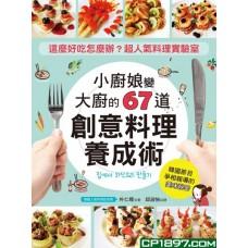 小廚娘變大廚的「67道創意料理」養成術——這麼好吃怎麼辦?韓國超人氣料理實驗室