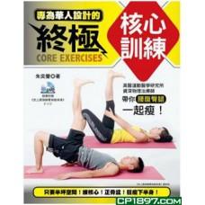 專為華人設計的終極核心訓練!