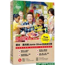 名廚出任務!翻轉餐桌的飲食革命——傑米·奧利佛飲食基金會,教你打造美味餐桌、親子廚房、學校菜園
