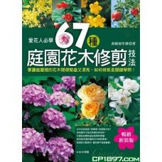 愛花人必學67種庭園花木修剪技法(暢銷新裝版)