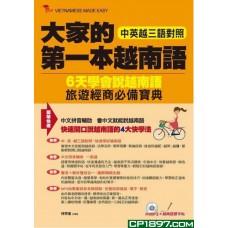 大家的第一本越南語——中英越三語對照 + 中文拼音輔助,6天學會說越南語(附MP3+越南語習字帖)