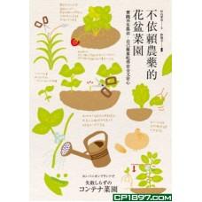 不依賴農藥的花盆菜園——實踐共生農法,自己種菜吃得安全又安心