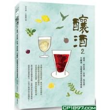 釀酒——薑酒、肉桂酒、茶酒、菊花酒、八珍酒,蒸餾酒與浸泡酒基礎篇