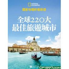 國家地理終極旅遊 全球220大最佳旅遊城市