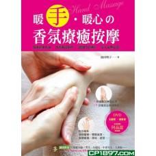 暖手·暖心的香氛療癒按摩(隨書附贈DVD)