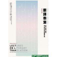 翻譯教室——自由、推理、激辯,東大師生的完美翻譯示範