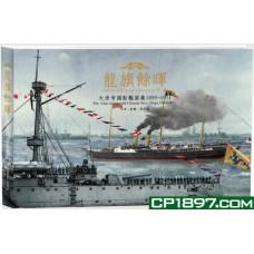 龍旗餘暉——大清帝國船艦圖集1895-1911
