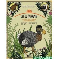 消失的動物——追尋多多鳥、猛獁像、袋狼的足跡,漫遊滅絕動物的紙上博物館(全彩圖文書)(精)