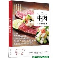 牛肉完全料理事典