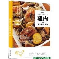 雞肉完全料理事典